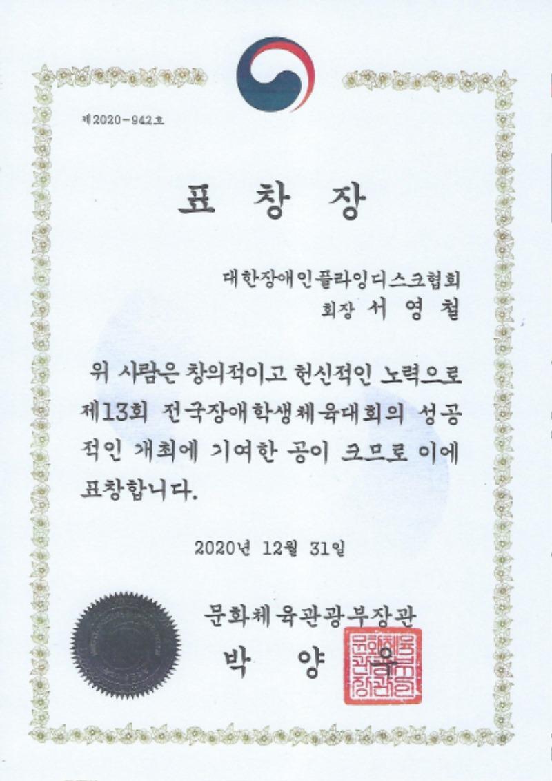 문화체육관광부장관 표창장 수상.jpg